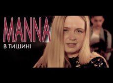 MANNA — В тишині