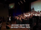 SMBS 2018 — Отче наш Сущий на небесах