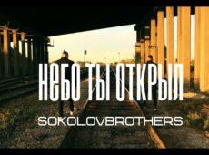 SokolovBrothers & HolSay — Небо Ты открыл
