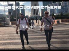 SokolovBrothers — Танцует небо