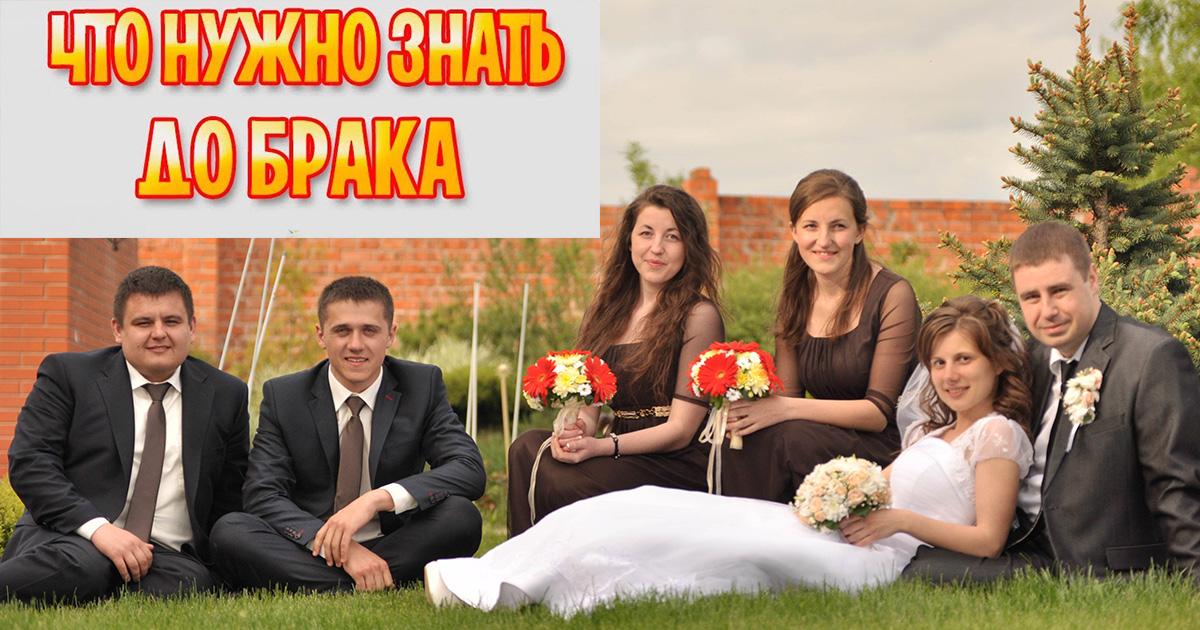 Что должен знать мужчина о свадьбе