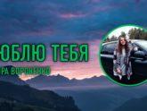 Эстера Вороненко — Люблю Тебя