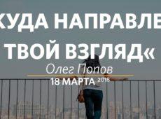 Олег Попов - Куда направлен твой взгляд