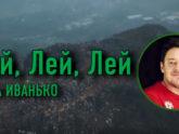 Рома Иванько — Лей лей лей