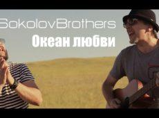 SokolovBrothers — Океан любви