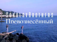 SokolovBrothers — Превознесённый