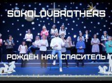 SokolovBrothers — Рождён нам Cпаситель
