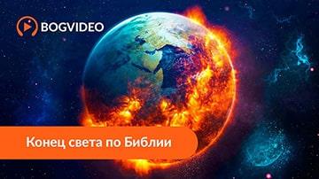 Конец света по Библии