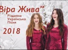 Аліна Черешня, Вікторія Євтушик — Віра жива