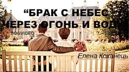 Брак с небес через огонь и воду