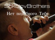 SokolovBrothers — Нет подобного Тебе