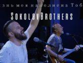 SokolovBrothers — Жизнь моя наполнена Тобой
