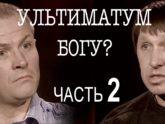 Угол — Александр Дядущенко — Сколько стоит ультиматум Богу 2