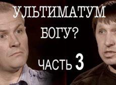 Угол — Александр Дядущенко — Сколько стоит ультиматум Богу 3