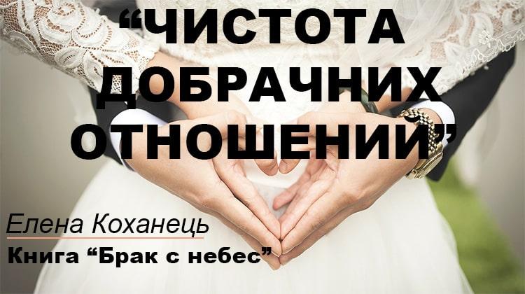 Чистота добрачных отношений
