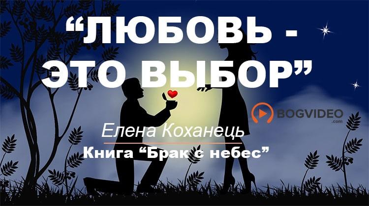 Любовь - это выбор