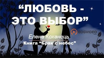 Любовь — это выбор