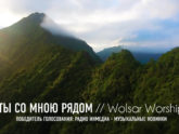 Wolsar worship — Ты со мною рядом
