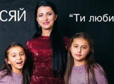 Ліза Кравчук — Ти люби