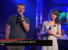 Жанна і Михайло Філіп — Вірю