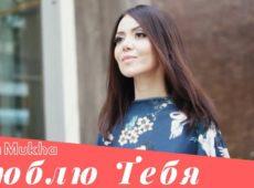Lora Mukha — Люблю Тебя