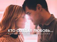 Марин и Марина Севастиян — Кто Создал Любовь