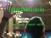 SokolovBrothers — Имя Твое слаще меда