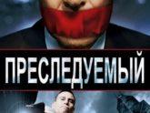 Преследуемый (2014)