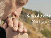 SokolovBrothers — Уходя к Отцу