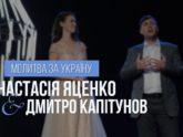 Анастасия Яценко & Дмитрий Капитунов — Молитва за Україну