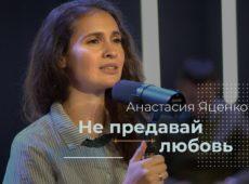 Анастасия Яценко — Не предавай любовь