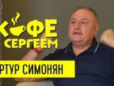 Кофе с Сергеем — Артур Симонян