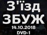 Збуж №74 (14.10.2018)