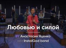 Анастасия Яценко — Любовью и силой