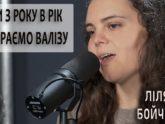 Ліля Бойчук — Ми з року в рік збираємо валізу