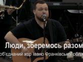 Малин 2019 — Івано-Франківськ — Люди, збиремось разом