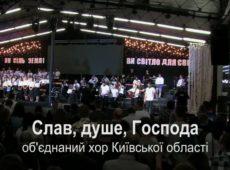 Малин 2019 — Київ — Слав, душе