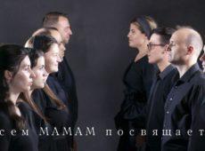 Семья Кирнев — Сердце Матери