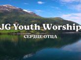 JG Youth Worship — Сердце Отца