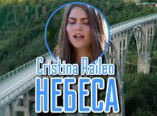 Кристина Райлян — Небеса