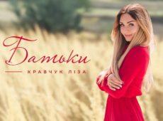 Ліза Кравчук — Батьки