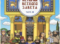 Истории Ветхого Завета (3 часть)