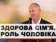 Роль чоловіка - Іван Пендлишак