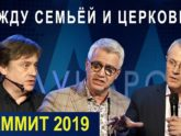 Пасторский Саммит 2019 — Между семьей и церковью