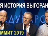 Пасторский Саммит 2019 — Моя история выгорания