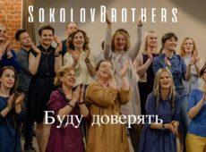 SokolovBrothers — Буду доверять