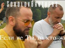 SokolovBrothers — Если не Ты то кто же
