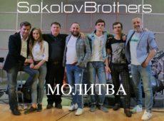 SokolovBrothers — Молитва