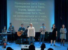 Свідоцтво Христа — Прекрасне Ім'я Твоє
