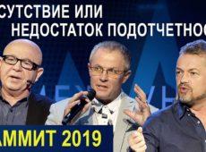 Пасторский Саммит 2019 — Отсутствие или недостаток подотчетности
